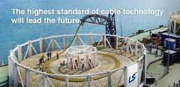 .LS Cable wins contract to provide cables for Australian electricity supplier.