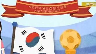 [인민화보] 전세계 축구팬들이 열광하는 축제, 월드컵 in 한·중