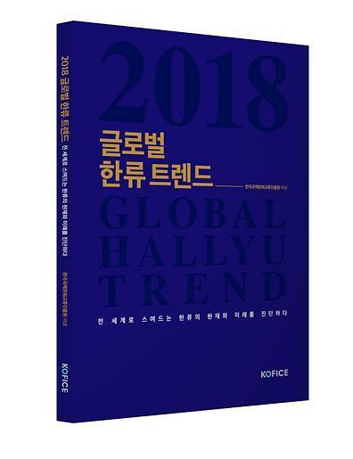 韩流深度分析报告《2018全球韩流趋势》面世