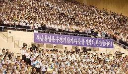 .韩朝统一篮球赛盛大开幕.