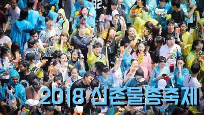 2018 신촌물총축제