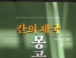 [문화리뷰] 국립중앙박물관서 만나는 '칸의 제국 몽골'