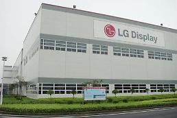 .乐金显示广州OLED工厂获得兴建许可.