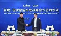 現代・起亜車、中国の百度と「強力な未来車同盟」協業…4大分野で広範囲な協力