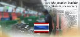 .访韩净流入人数泰国超中国居首.