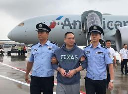 [중국포토] 美 텍사스주 기념 티셔츠 입고 압송된 中 횡령사범