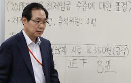 .韩明年最低时薪49元 同比上涨10.9%.