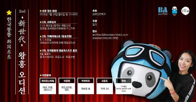 """寻找下一个明日之星  """"韩国东东"""" 将举行第二届网红海选"""