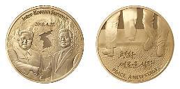 """.韩国推出""""韩半岛和平纪念币""""."""
