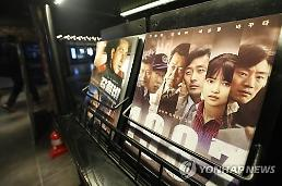 .韩国上半年本土片观影人数增8%.