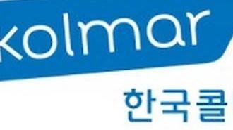 [단독]'제약' 다지는 한국콜마…희귀질환사업 포문 연다