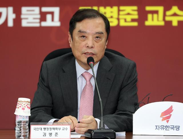 国民大学教授金秉准将担任自由韩国党非常对策委员长