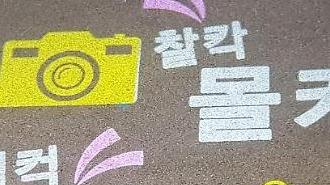 [포토] 찰칵 몰카,철컥 수갑