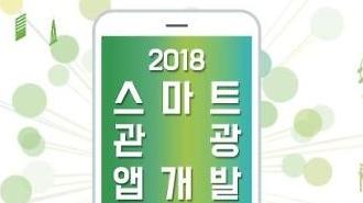 """Hàn Quốc phát động cuộc thi """"Phát triển Ứng dụng Du lịch Thông minh 2018"""""""