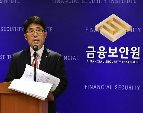 김영기 금융보안원장 4차산업혁명 시대...금융보안 전문기관 역할 충실