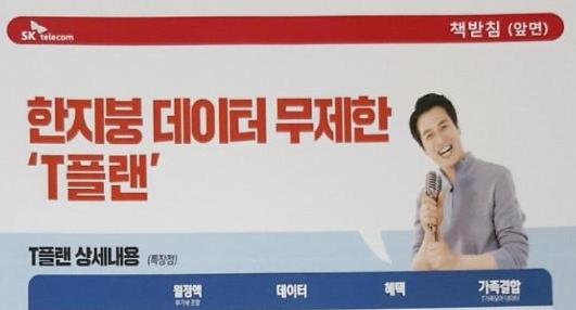 [스피드 체크] SKT 새 요금제, KT‧LG유플러스 비교해보니