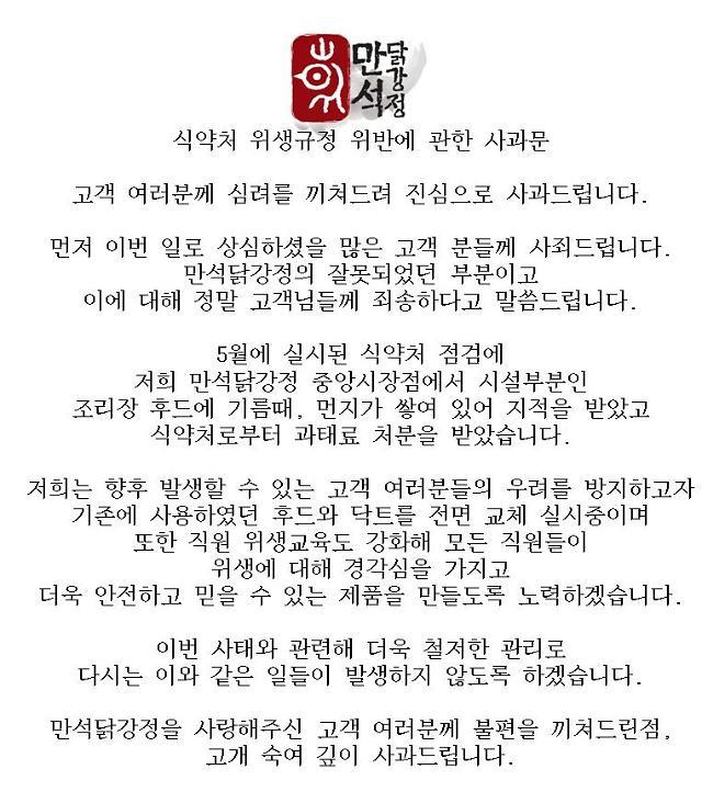 만석닭강정 사과 후드·닥트 전면교체, 직원 위생교육 강화