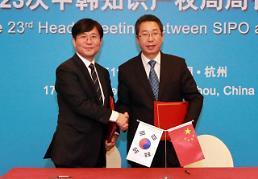 .韩中外观设计专利优先权在线申请系统将启用.