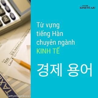 Từ vựng tiếng Hàn chuyên ngành kinh tế