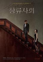 スエ&パク・ヘイル主演の映画「上流社会」、8月29日の公開確定