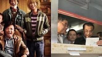 [특파원스페셜]3000만 모은 영화의 묵직한 울림, 총리도 움직였다