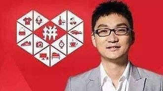 창업 3년만에 중국 전자상거래업계 2대 갑부될까