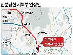 [르포] GTX에 신분당선까지...서울 서북부 '들썩'