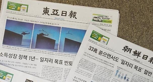 [편집자의 뉴스겉핥기] 잿빛얼굴 정부를 꾸짖는 신문들