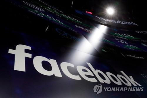 페이스북, 가짜뉴스·혐오표현 즉각 삭제한다