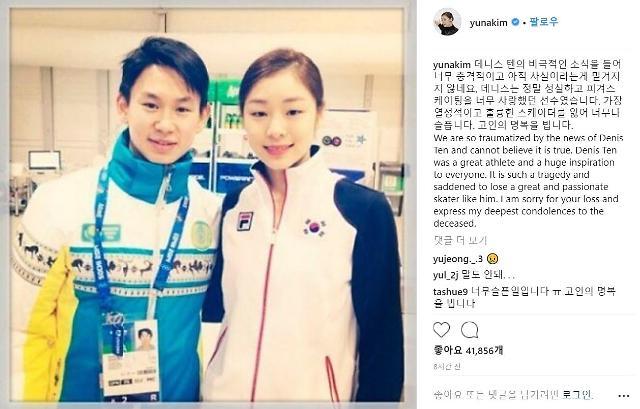 Figure staking icon Kim Yuna mourns death of Kazakh skater