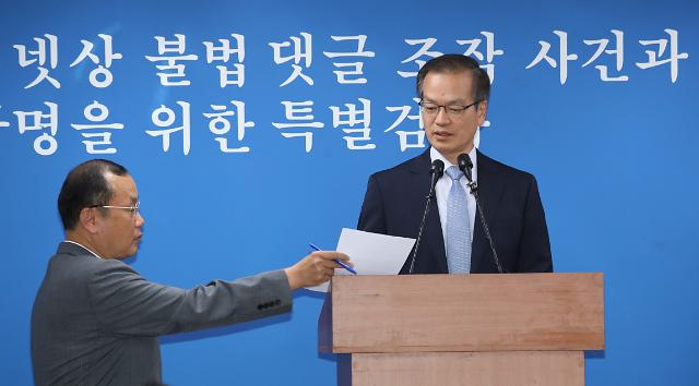 """특검 """"드루킹 댓글조작 혐의 추가기소"""""""