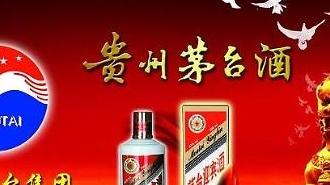 [중국증시] 2분기 펀드 투자 1위 종목은? '구이저우마오타이'