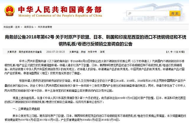 中国商务部对进口韩国钢铁启动反倾销调查