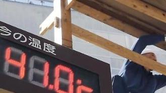 [포토] 용광로 일본 열도