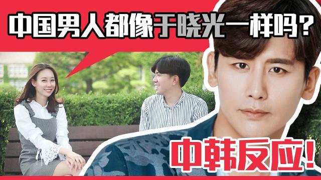 [AJU VIDEO]  韩国女生和中国女生眼里的中国男生有什么区别呢?