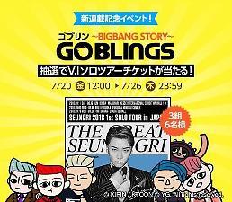 .Kakao携手YG娱乐抢占日本网漫市场.