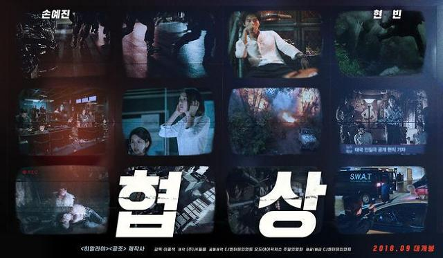 孙艺珍玄彬电影《协商》将于中秋上映