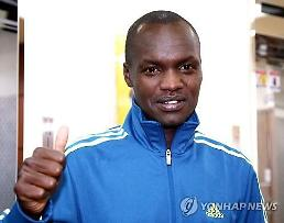 .Kenyan-born marathoner acquires S. Korean citizenship: Yonhap.