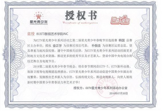 韩国公司与中央电视台签订合约 推韩流明星重入中国市场