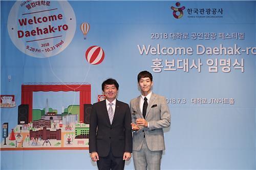 韩旅游局在北京宣传演艺旅游产品