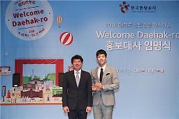 .韩旅游局在北京宣传演艺旅游产品.