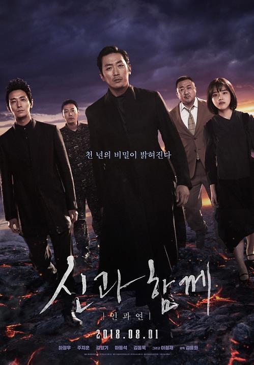 韩国票房:《与神同行2》首映日观影破纪录