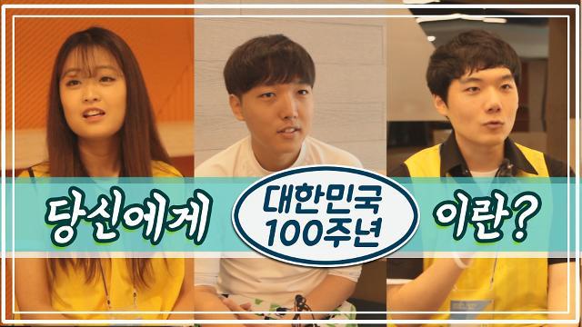 [영상/주리를틀어라] 당신에게 대한민국 100주년이란?