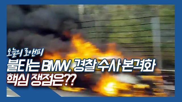 [오늘의 로앤피] '불타는 BMW' 경찰 수사 본격 돌입…핵심 쟁점은(전문)