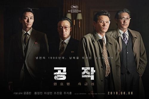 韩片《工作》力压《与神同行2》夺冠