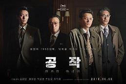 .韩片《工作》力压《与神同行2》夺冠.