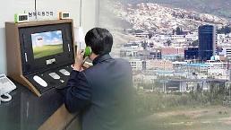 .韩统一部:韩朝联办筹设工作进入收尾阶段.