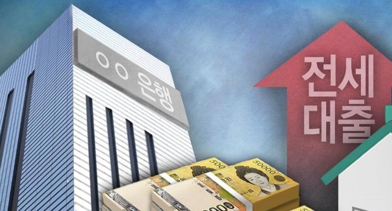 [단독] 신용등급 낮으면 전세대출 보증료 부담 커진다