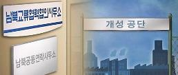 .韩政府将拨款支持韩朝联办运营.