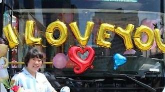 [중국포토] 中, 칠월칠석 맞아 로맨틱한 '버스 프로포즈'